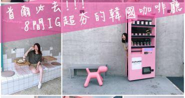 2018 IG首爾咖啡廳推薦|韓國必去IG超紅的8間「首爾咖啡廳」 粉紅咖啡廳、販賣機咖啡廳、澡堂咖啡廳