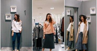 信義區逛街|知性簡約「AEVEA」,舒服又有造型感的上班族穿搭