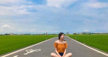 宜蘭冬山景點|六月季節限定 私房景點S型稻田「宜蘭伯朗大道」