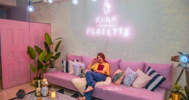 台南夢幻民宿|大愛❤Pink Flatette 平克弗雷特:粉紅夢幻韓風,便宜還有按摩浴缸!(台南特色民宿/台南民宿包棟)