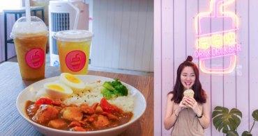 士林夜市平價美食|喝喝吧:粉色霓虹燈,有位子坐的飲料店還有平價咖哩飯@捷運劍潭站美食/台北霓虹燈餐廳