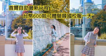 首爾校服體驗 最新行程!梨花校服台幣600穿一天,還可以去樂天世界拍照!超美超好拍@蠶室站景點/Produce 101