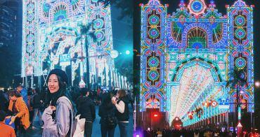 2019台北光雕秀|人超多的台北光之饗宴:luminarie 2/5-19 義大利首度來台!台北最美夜景交通地點@信義區市政府站