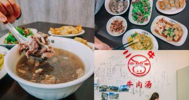 台南安平牛肉湯 二牛牛肉湯:免排隊的溫體鮮甜牛肉湯~冷氣飲料免費暢飲