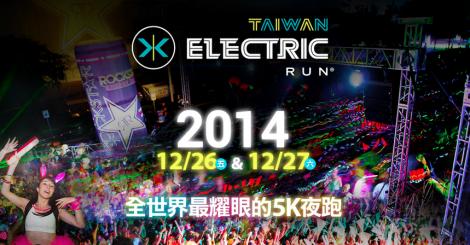 2014Electric Run螢光夜跑讓你整夜HIGH翻不孤單!!!