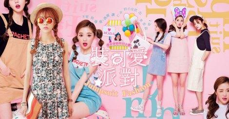 【 雜誌特別企劃 】裝可愛派對 ♥ PO照讓你登上線上穿搭教學雜誌