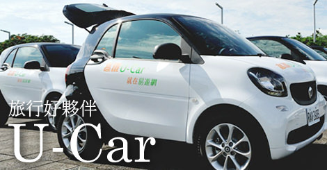 台灣搭高鐵洽公旅行,首創U-Car讓你交通好方便!