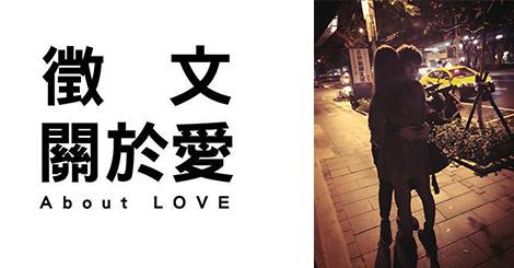 【徵文】關於愛_我在TABOO的故事<作者:理恩>