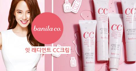 為什麼大家都愛Banila co CC霜的7種爆料!