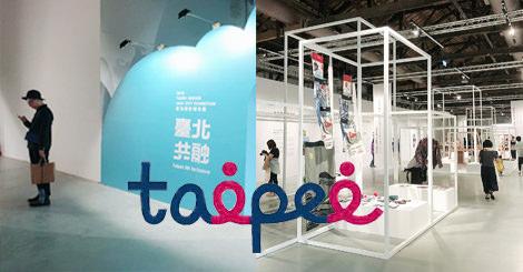 每年大家最期待的展覽《2018臺北設計城市展》讓我們不只生活在城市,還要與臺北發生關係!
