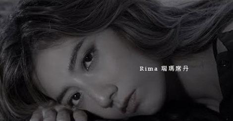 瑞瑪席丹首張創作專輯《你 知不知道》當你可以真實認識自己時,你可以更好!