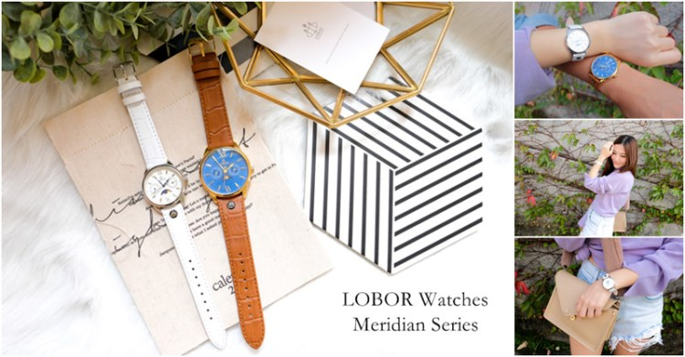 開箱》LOBOR Watches 對錶推薦│MERIDIAN低調奢華風