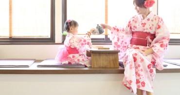 ★宜蘭★羅東沐樂京都和服體驗,在台灣也能體驗日本浴衣好可愛