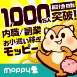 モッピー(moppy)
