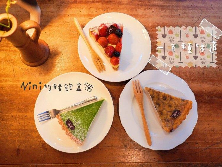 新竹必吃甜點‧一百種味道 超好吃水果乳酪塔讓人一片接一片/抹茶塔/宅配甜點/新竹北區下午茶(價目表)
