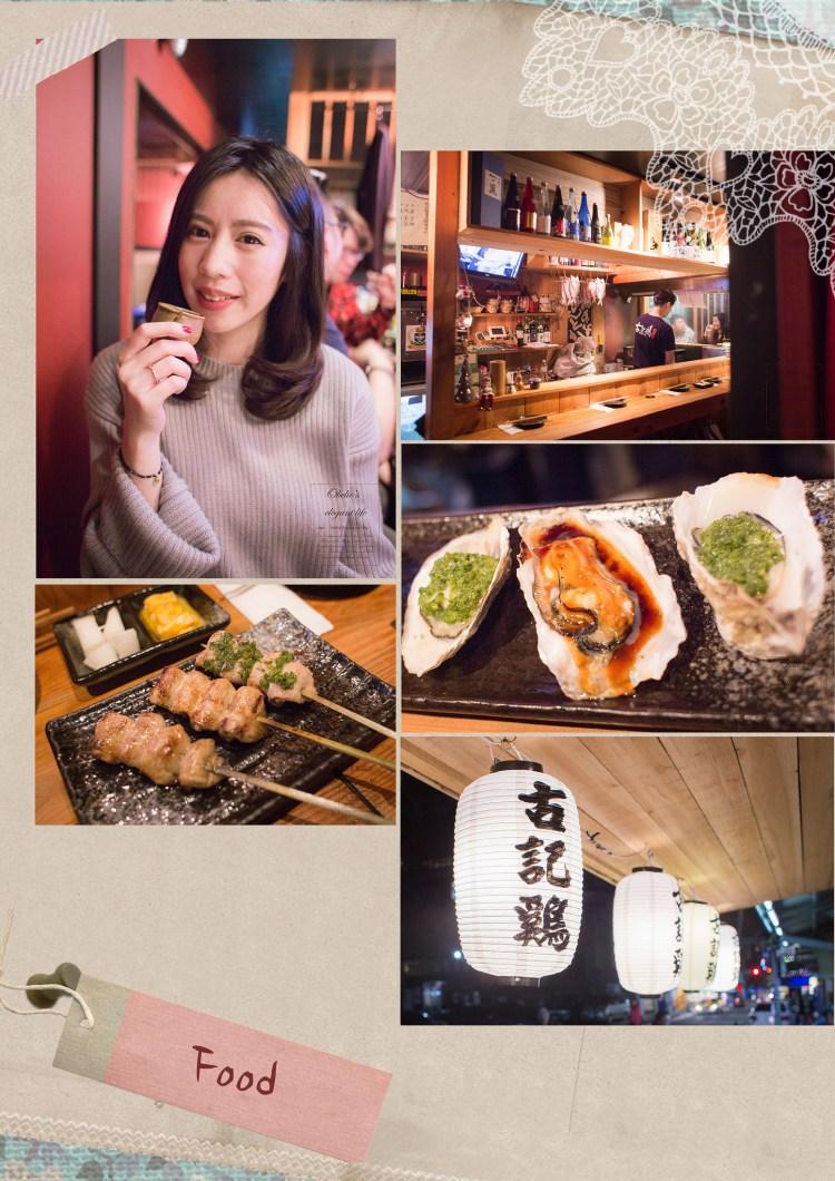 台北美食 ⋈ 深夜食堂暖心料理-古記雞創意料理串燒居酒屋