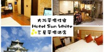 """【日本大阪住宿】Hotel Sun White 白陽酒店  *♥三星平價經濟酒店""""近大阪城及地鐵(大阪一千元內住宿)"""