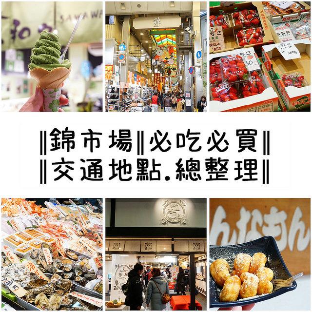 【日本京都】錦市場|周邊景點美食|必吃必買25家店|美食伴手禮|交通地點總整理|