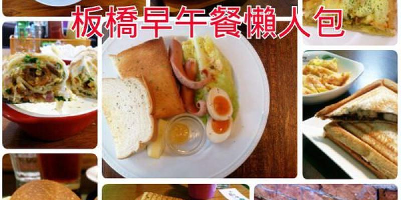 (2019.3月更新)板橋早午餐推薦~好吃不踩雷♥懶人包♥偷渡新北各區早午餐