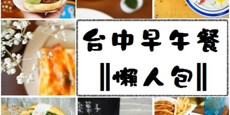 (2018.8月更新)台中早午餐推薦~好吃不採雷 ♥懶人包♥