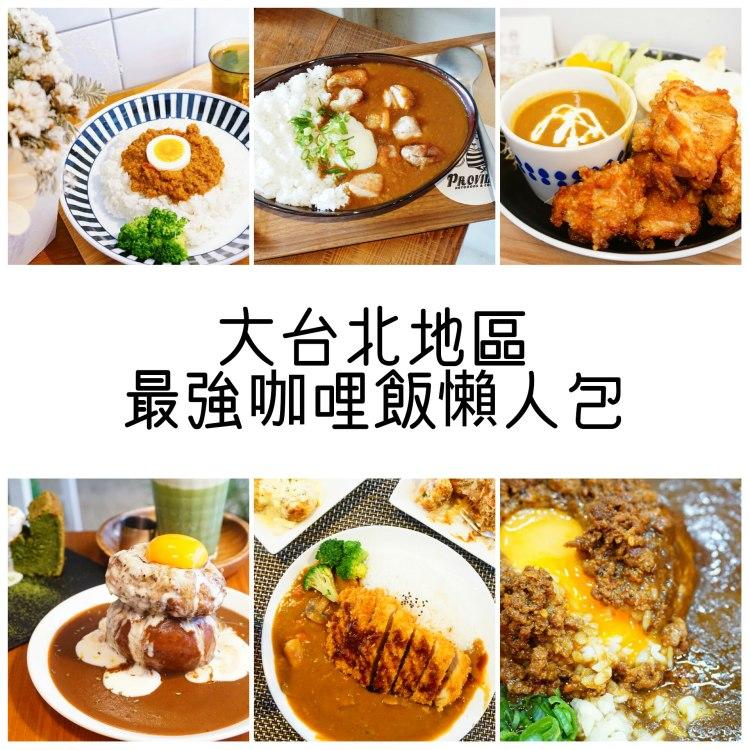 咖哩控不可錯過的台北咖哩飯 || 大台北地區懶人包