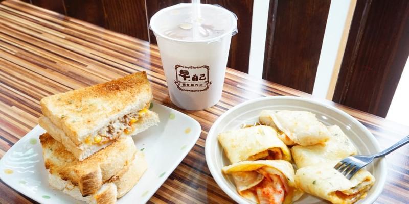 """【新北板橋早午餐】早。自己2.0朝時製作所    亞東醫院站""""Q軟蛋餅早餐"""