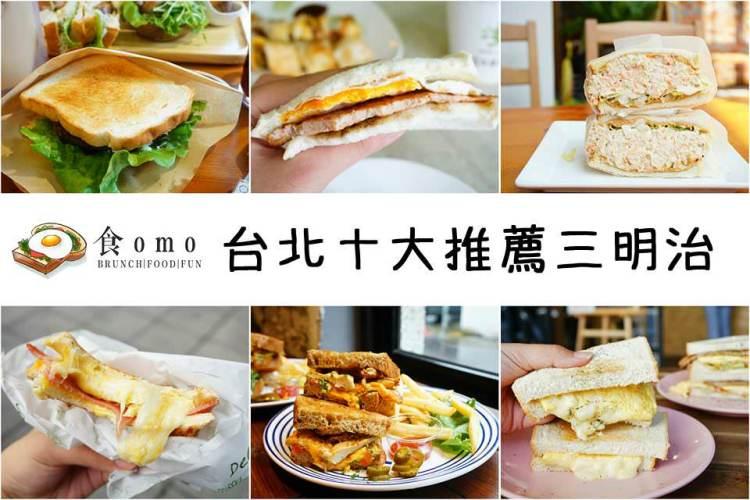 """台北十大特色三明治""""早午餐三明治系列"""