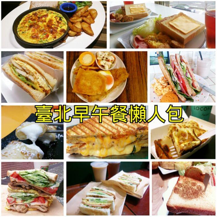 (2019.1月更新)台北早午餐推薦~好吃不採雷♥懶人包♥百間早午餐任君挑選