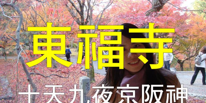 二度蜜月 day 6 【東福寺】通天橋能否通天? +Brown Restaurant 京都當地人的口袋食堂