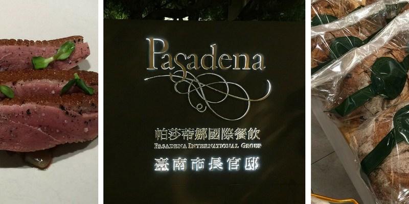 【愛吃府城】Pasadena 帕莎蒂娜 台南市長官邸店 極美味排餐!