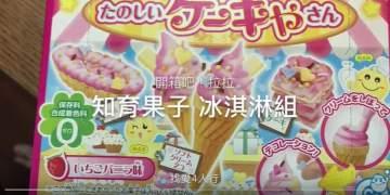 【找愛優吐】知育果子 冰淇淋組 火燙開箱