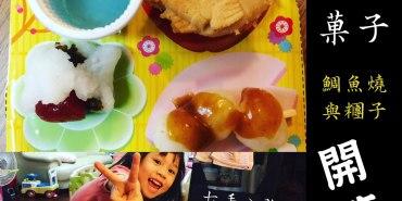 【知育菓子】たい焼き&おたんご 鯛魚燒與糰子 開箱試做第二輯!(FB live, 錄影重播)