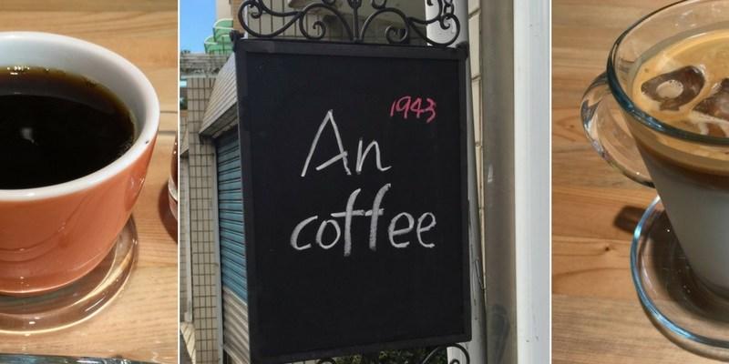 【愛吃府城】雖然賣的不是一杯一九四三年產的咖啡,但 An 1943 安內咖啡卻是超高 CP 值的巷子內專業咖啡館