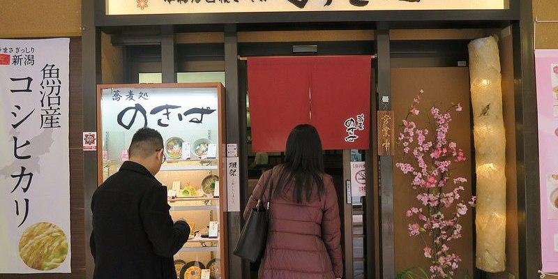 【2017日本出張關西賞櫻】のきば(Nokiba)阪神西宮店,小人友善的蕎麥麵親子餐廳