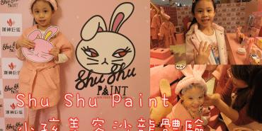 【愛好物】Shu shu paint 咻咻兔,來自韓國的兒童專屬化妝品牌