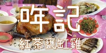 【南投埔里】哖記紅茶甕缸雞,要大卸八塊的絕頂料理