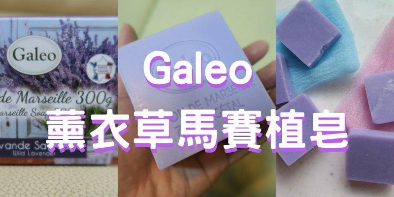 【愛好物】法國Galeo薰衣草精油馬賽皂,百年世家傳承而來的驕傲