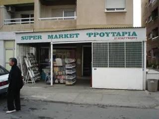 supermarket?
