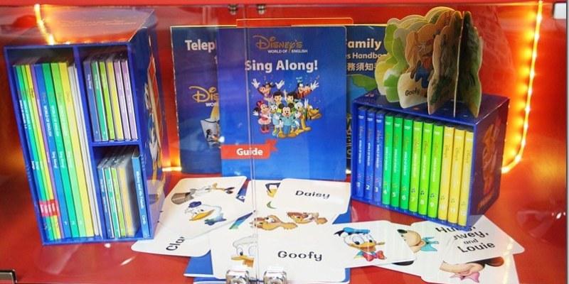 寰宇家庭迪士尼美語 每天一小時 英文落後與領先的差距