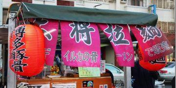 鹿港。美食|【大將博多豚骨拉麵】超夯的行動拉麵餐車 不用到日本也能體驗到濃濃屋台式拉麵