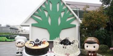 景點‧楊梅 可親手DIY可愛造型蛋糕的好地方《白木屋品牌探索館》