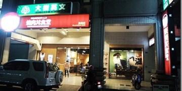 食記‧員林|連鎖日式丼飯專賣店《燒肉丼食堂》(已歇業)