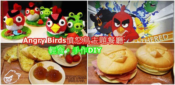 台中。主題餐廳|【Angry Birds憤怒鳥主題餐廳】體驗手作DIY好好玩 輕食可愛又有特色的憤怒鳥主題餐廳