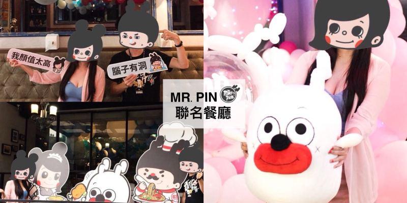 [MR.PIN插畫品牌 X 鬍子叔叔義麵工坊]絕對沒看過~全台第一間插畫X氣球的義式主題餐廳!!