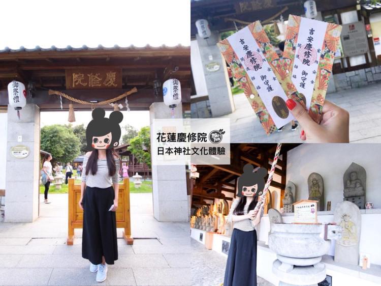 [花蓮景點]吉安慶修院-日本神社文化+日式禪風庭院+三級歷史古蹟/喜歡日式風情的你絕不能錯過