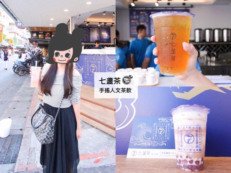 [台北松山飲品]新型態現代中國風手搖飲料店-「七盞茶」/南京東路五段123巷美食飲品/茶飲的極致花香氣味 讓人一喝就上癮