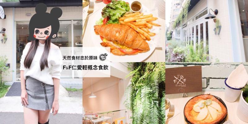 [台北大安義式餐廳]F&F仁愛輕概念食飲-信義安和早午餐推薦/寵物友善餐廳+天然清新小秘境  照顧都市人營養均衡的輕飲食餐廳