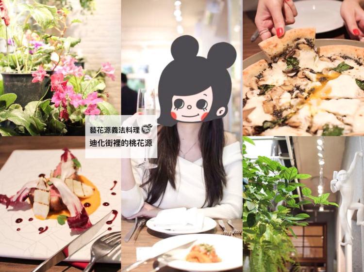 [台北大同義式餐廳]Art Garden藝花源義法料理-迪化街義法餐廳推薦/結合藝術與美食 隱身在大稻埕裡的花園餐廳
