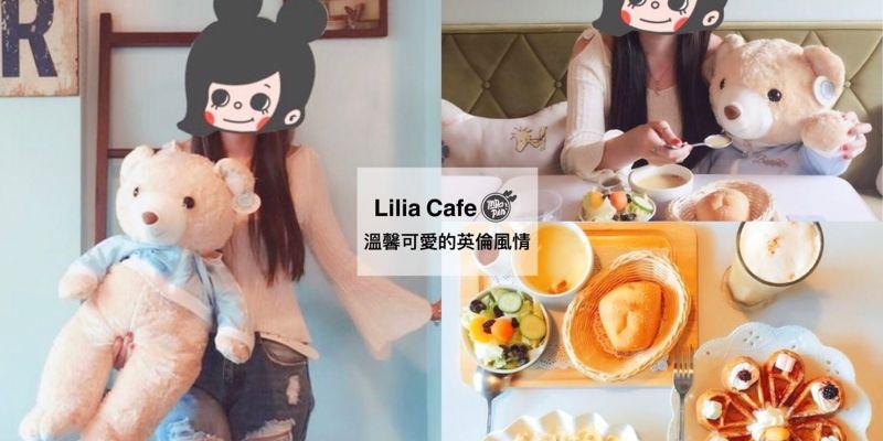 [桃園中壢咖啡廳]Lilia Cafe-內壢下午茶推薦/溫馨可愛的英倫風情+手工現做的溫度餐點  提供好食材與幸福的咖啡廳