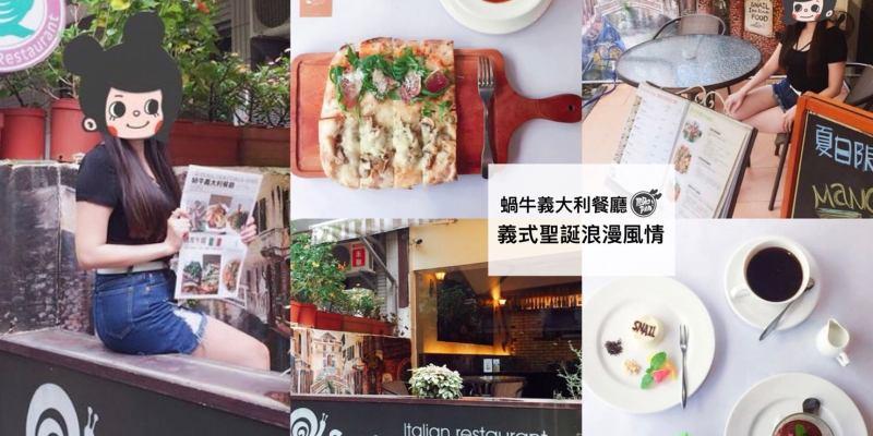 [台北松山義式餐廳]蝸牛義大利餐廳-民生社區義式餐廳推薦/義式聖誕風情+優雅慢食饗宴  放慢腳步享受威尼斯的慵懶浪漫